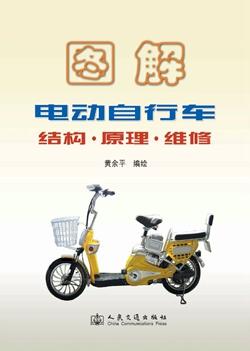 图解 汽车 维修/图解 电动自行车构造/原理/维修(汽车/构造/维修)