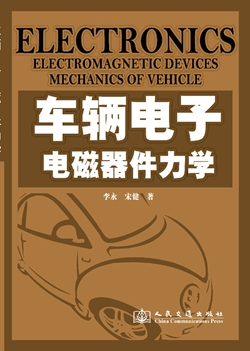 车辆电子电磁器件力学