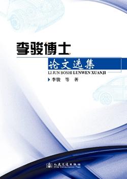 李骏博士论文选集