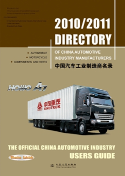 2010/2011 Directory of China Automotive Industry Manufacturers
