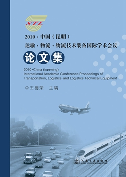 运输·物流·物流技术装备国际学术论文集