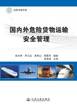 国内外危险货物运输安全管理
