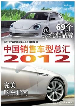 2012中国销售车型总汇