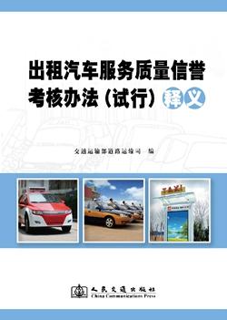 《出租汽车服务质量信誉考核办法(试行)》释义