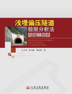 浅埋偏压隧道极限分析法与施工技术