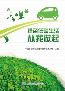 绿色低碳生活从我做起