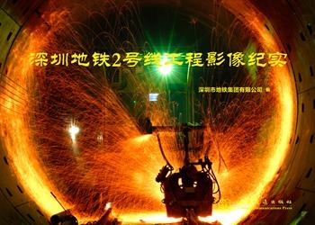 深圳地铁2号线工程影像纪实