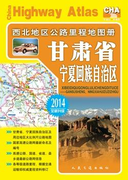 西北地区公路里程地图册—甘肃省