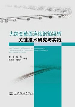 大跨变截面连续钢箱梁桥关键技术研究与实践