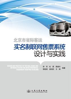 北京市省际客运实名制联网售票系统设计与实践