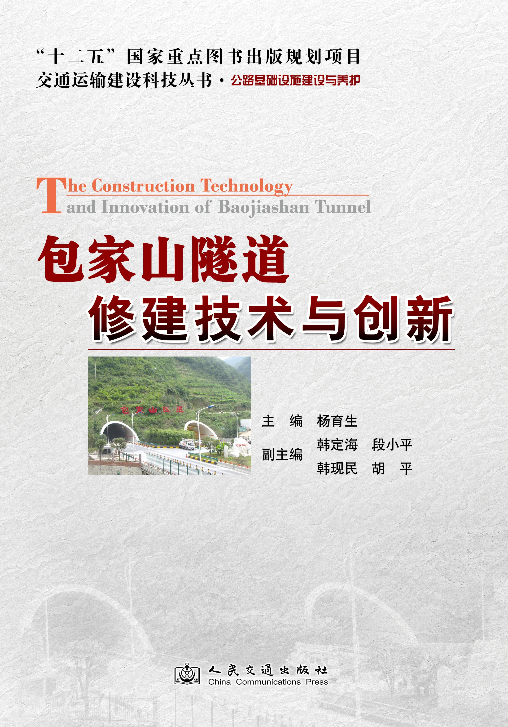 包家山隧道修建技术与创新