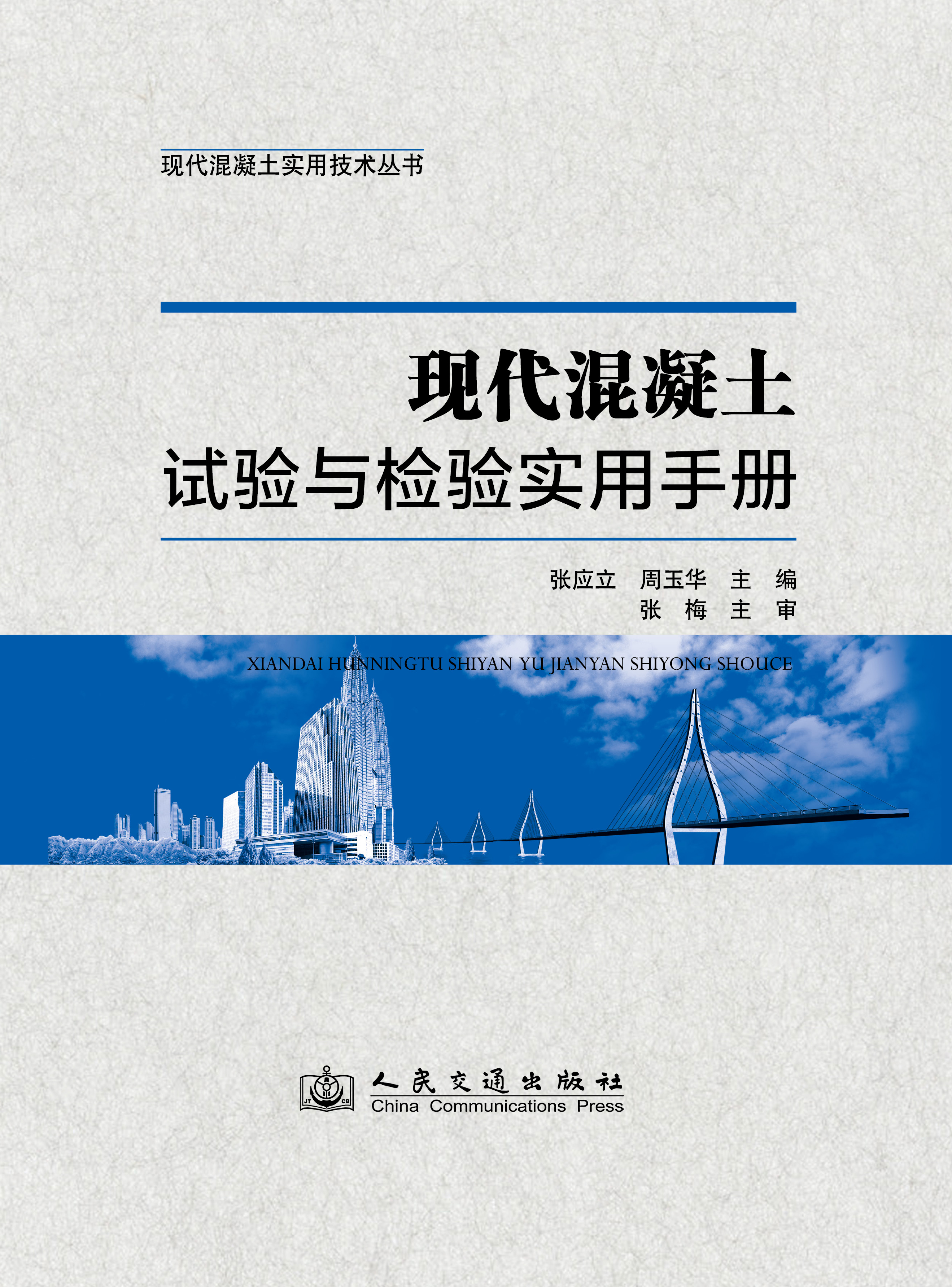 现代混凝土试验与检验实用手册