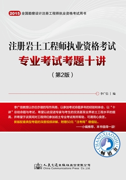 注册岩土工程师执业资格考试专业考试考题十讲(第2版)