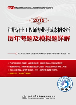 2015注册岩土工程师专业考试案例分析历年考题及模拟题详解