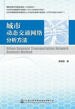 城市动态交通网络分析方法