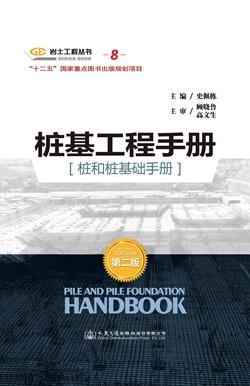 桩基工程手册(桩和桩基础手册)(第二版)