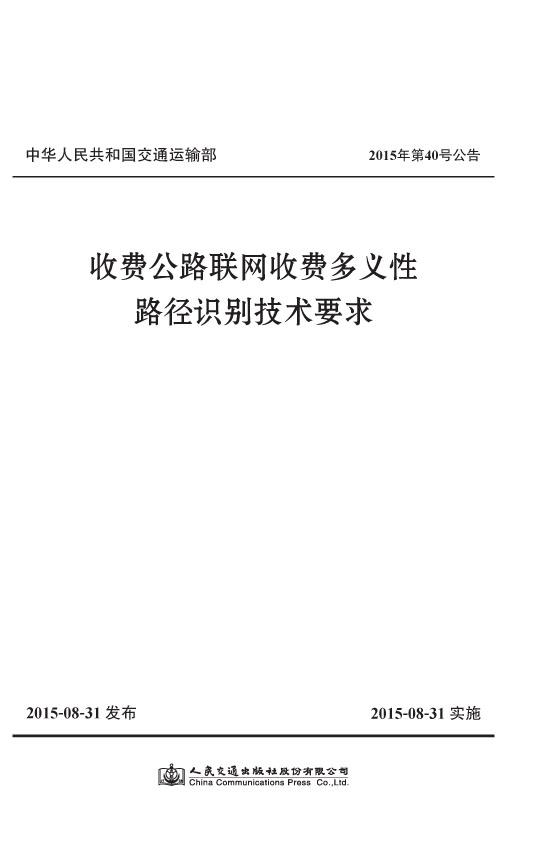 收费公路联网收费多义性路径识别技术要求