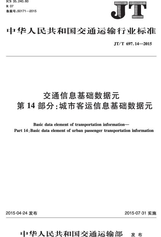 交通信息基础数据元  第14部分:城市客运信息基础数据元  JT/T 697.14-2015