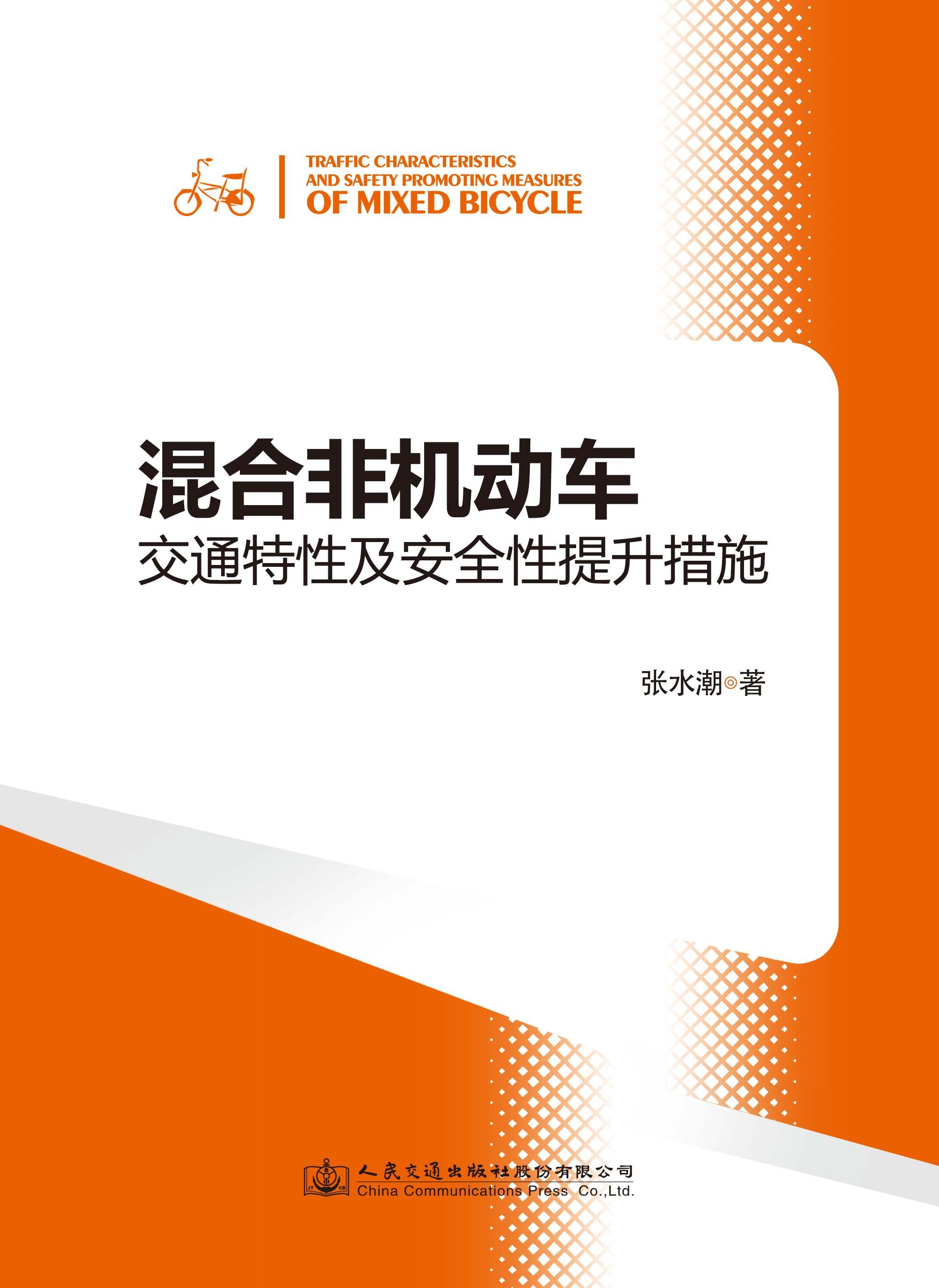 混合非机动车交通特性及安全性提升措施