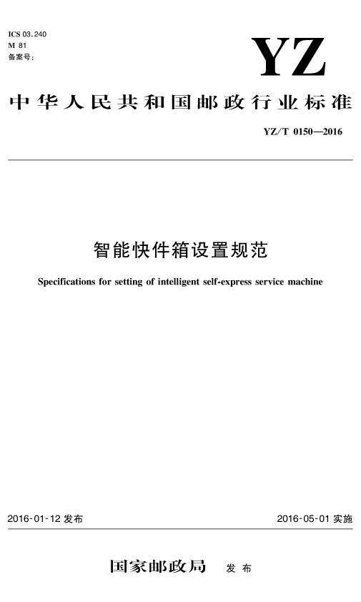 智能快件箱设置规范(YZ /T 0150—2016)