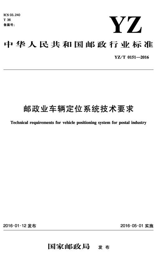 邮政业车辆定位系统技术要求(YZ/T 0151—2016)