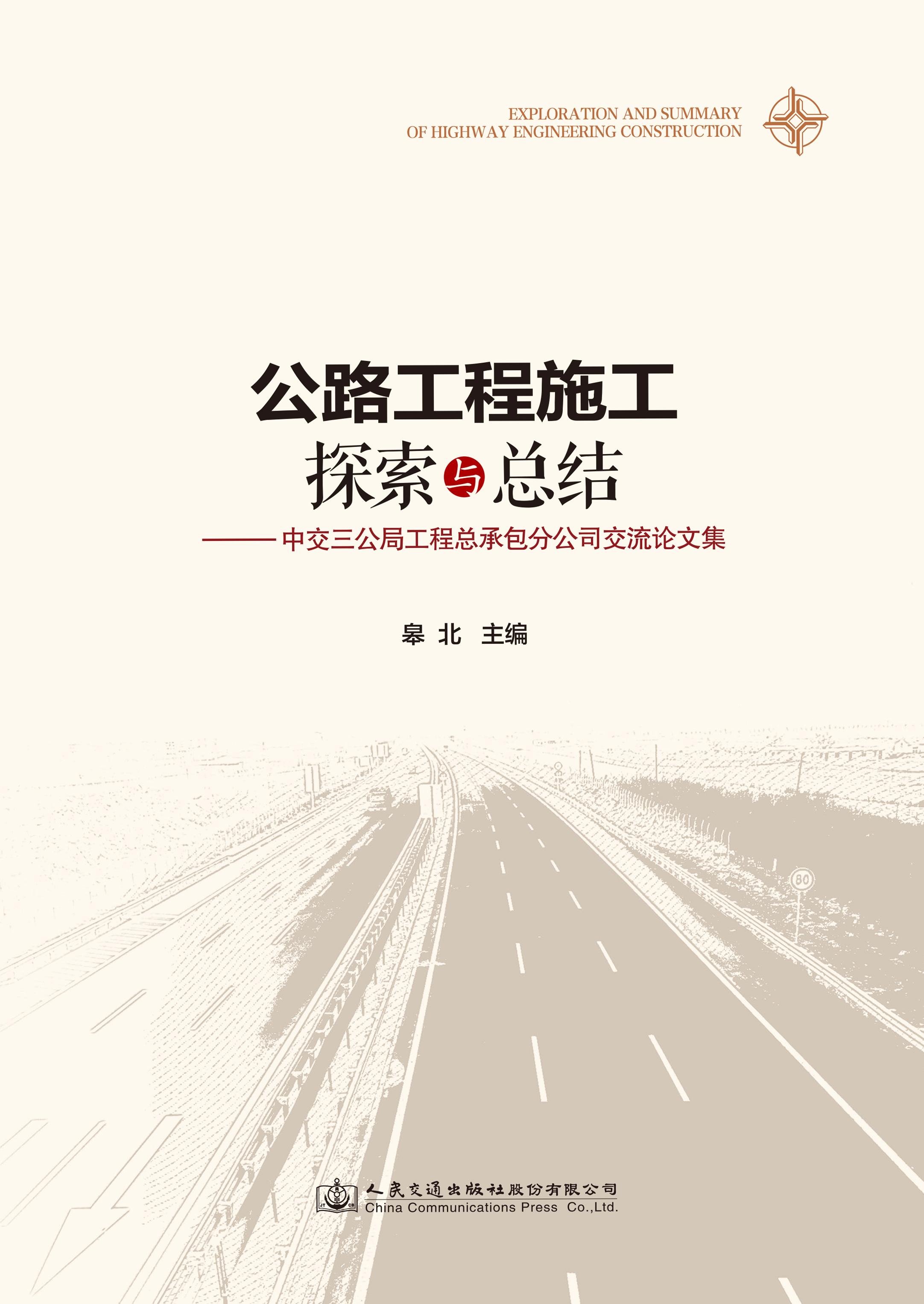公路工程施工探索与总结 ——中交三公局工程总承包分公司交流论文集