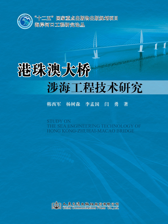 港珠澳大桥涉海工程技术研究
