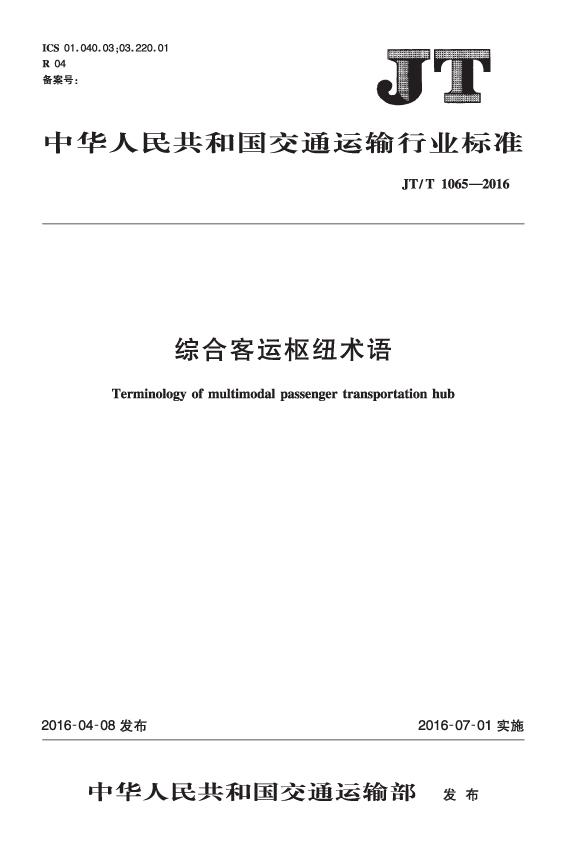 综合客运枢纽术语 JT/T 1065—2016