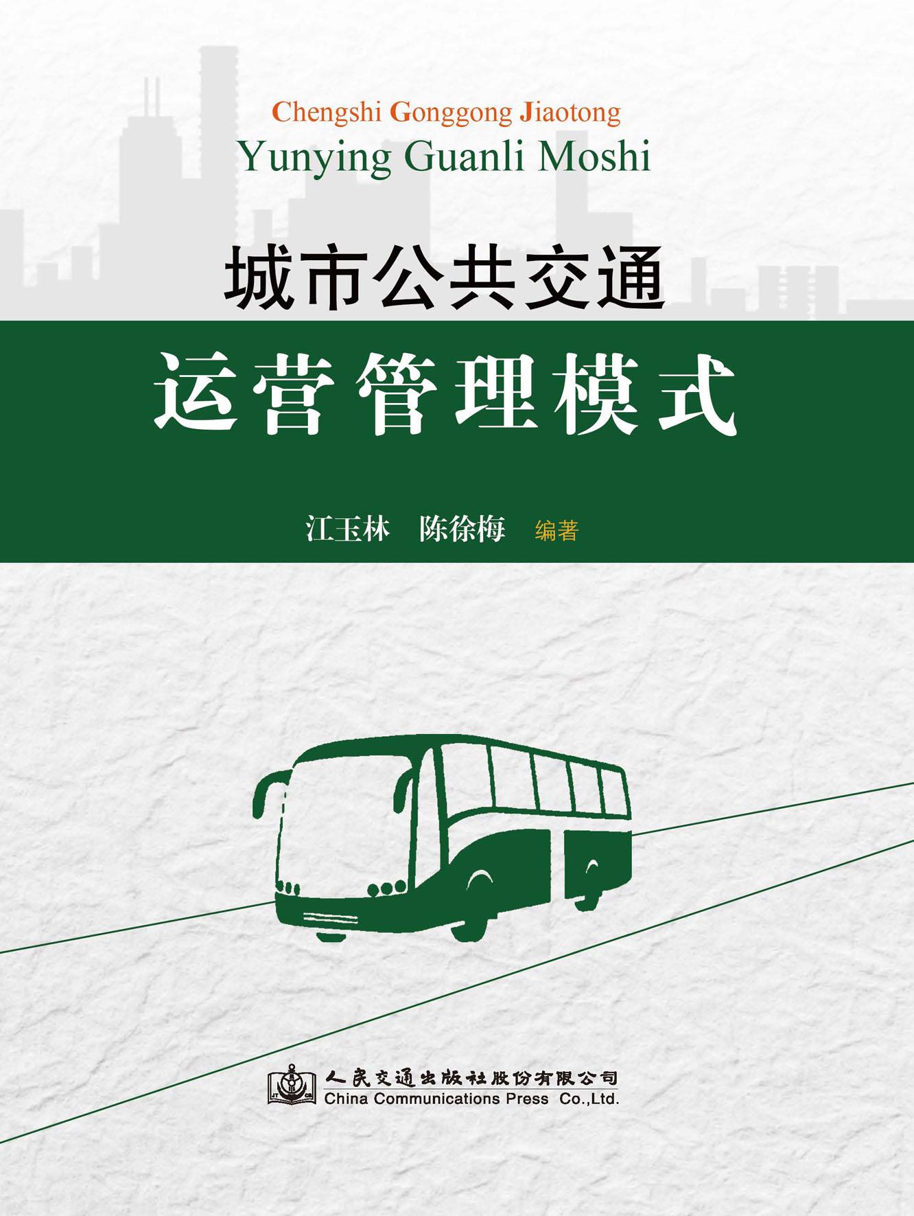 城市公共交通运营管理模式