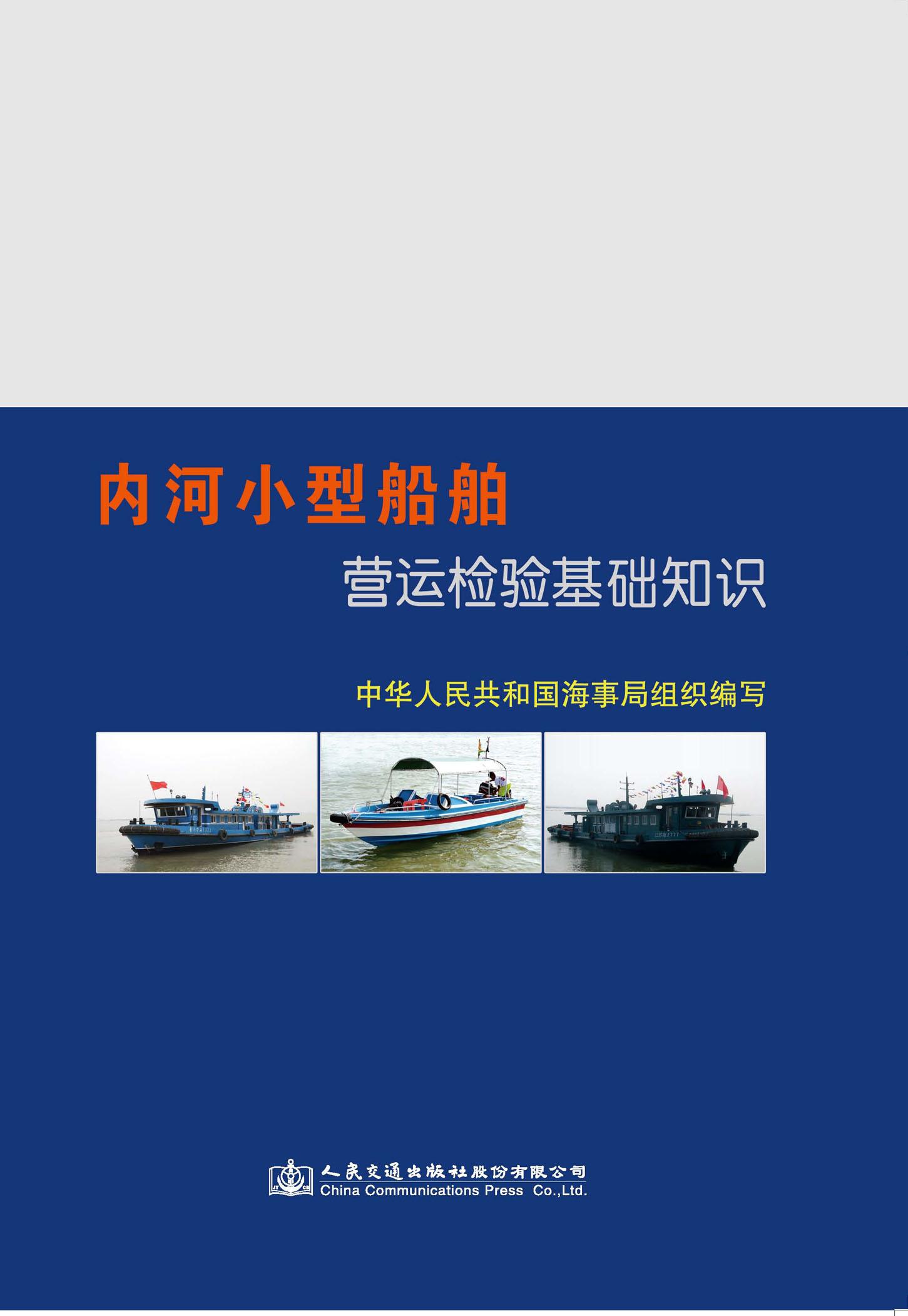 内河小型船舶营运检验基础知识