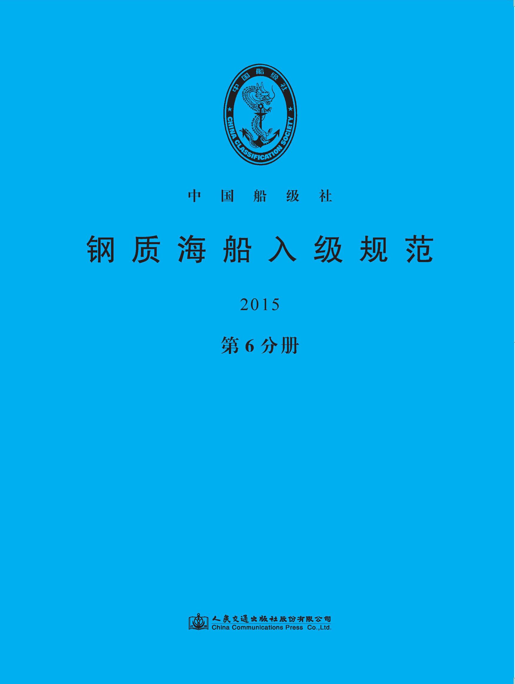 钢质海船入级规范2015(第6分册)