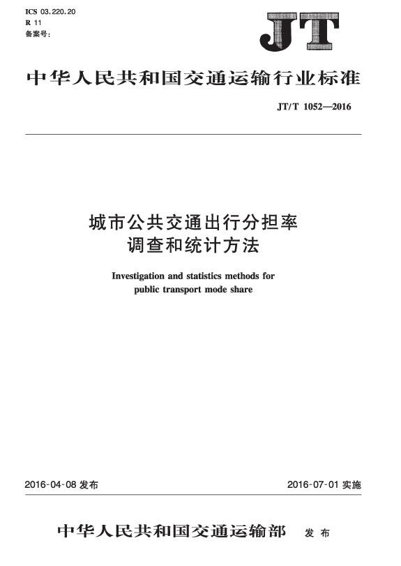 城市公共交通出行分担率调查和统计分析(JT/T 1052—2016)