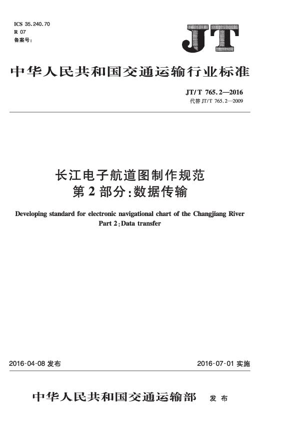 长江电子航道图制作规范 第2部分:数据传输(JT/T 765.2—2016)