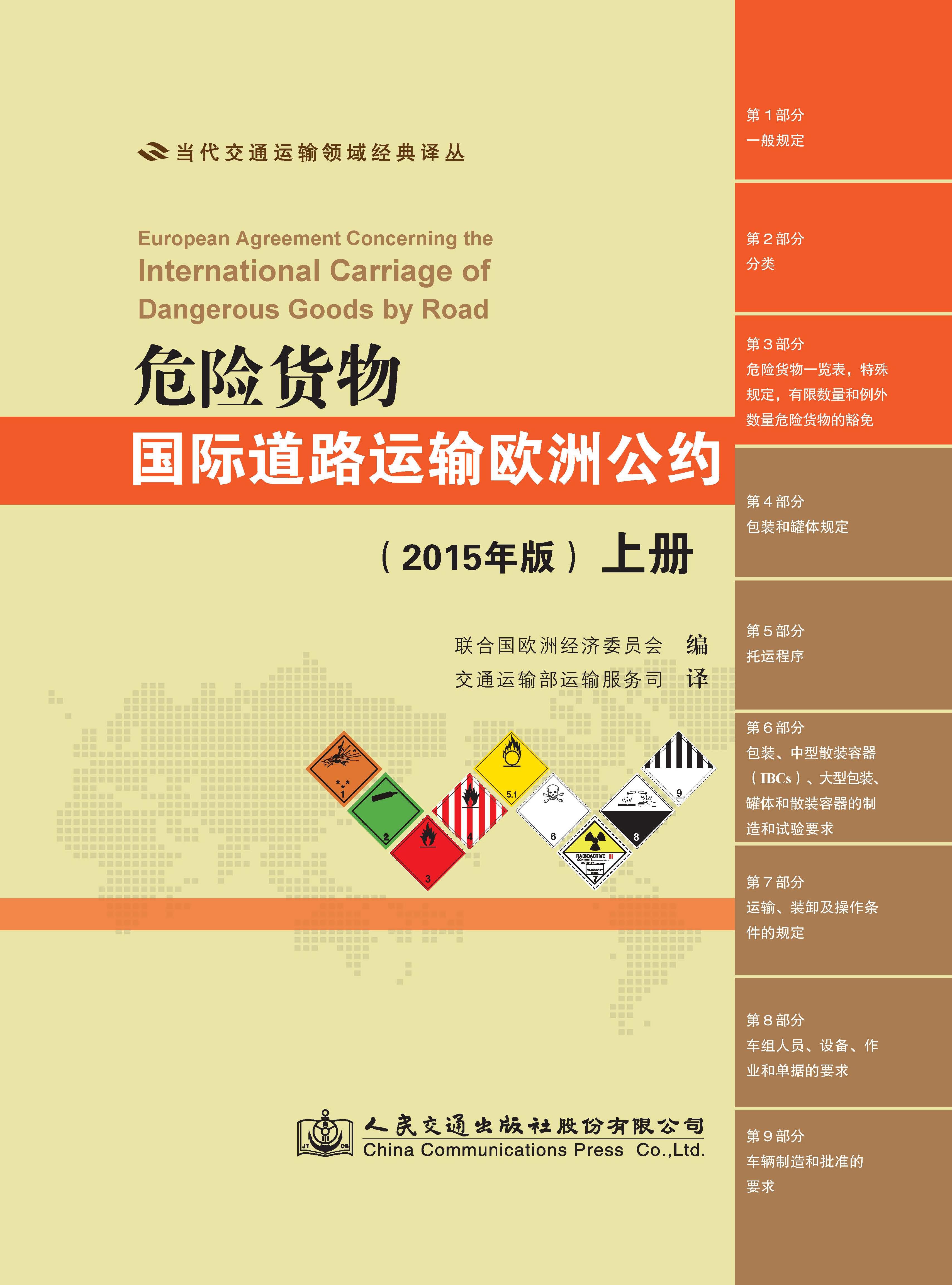 危险货物国际道路运输欧洲公约(2015年版)(上下)