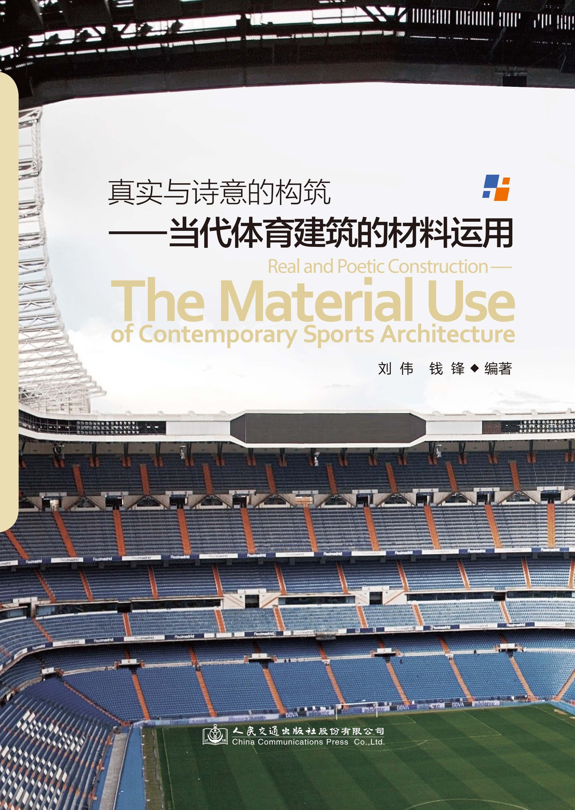 真实与诗意的构筑----当代体育建筑的材料运用