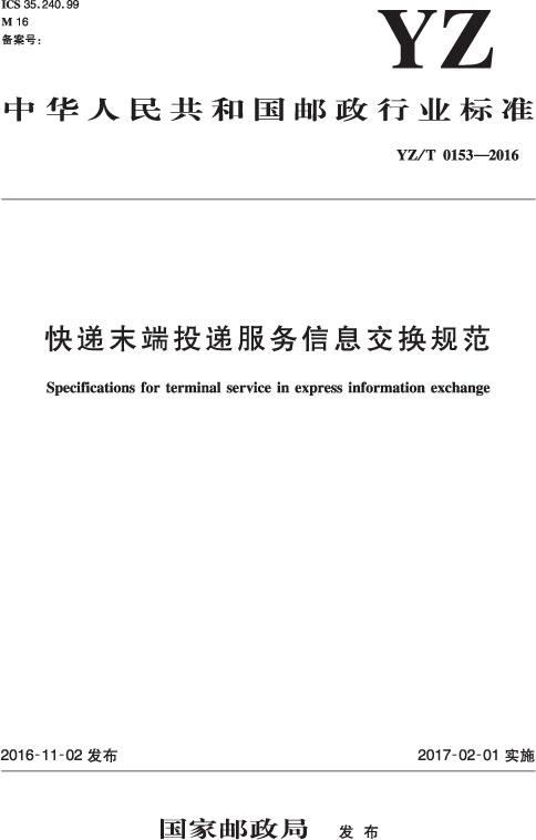 快递末端投递服务信息交换规范(YZ/T 0153—2016)