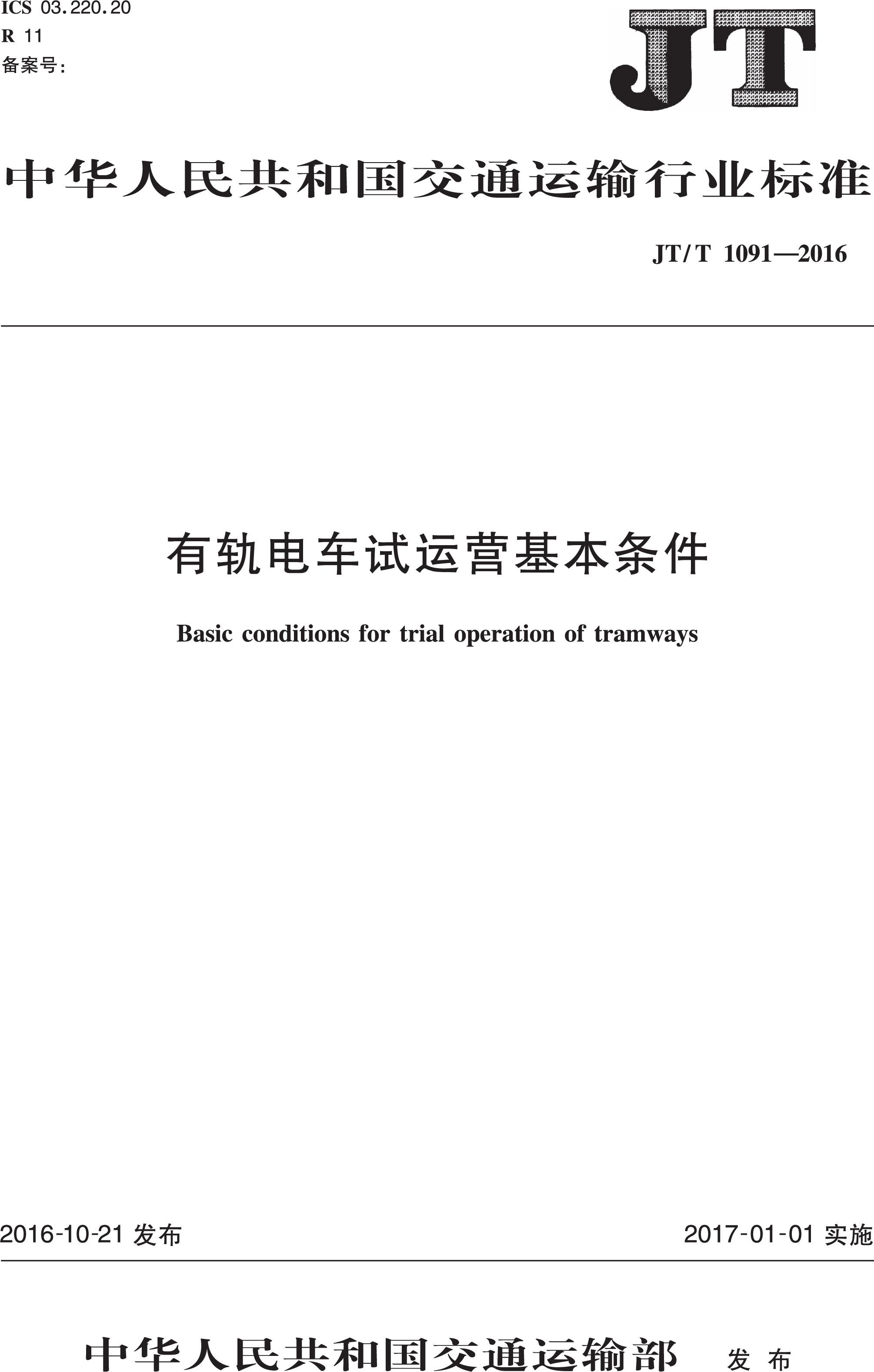 有轨电车试运营基本条件(JT/T 1091—2016)