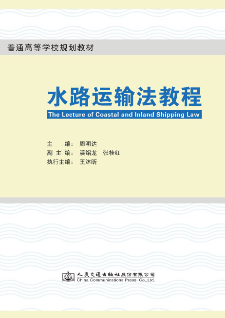 水路运输法教程