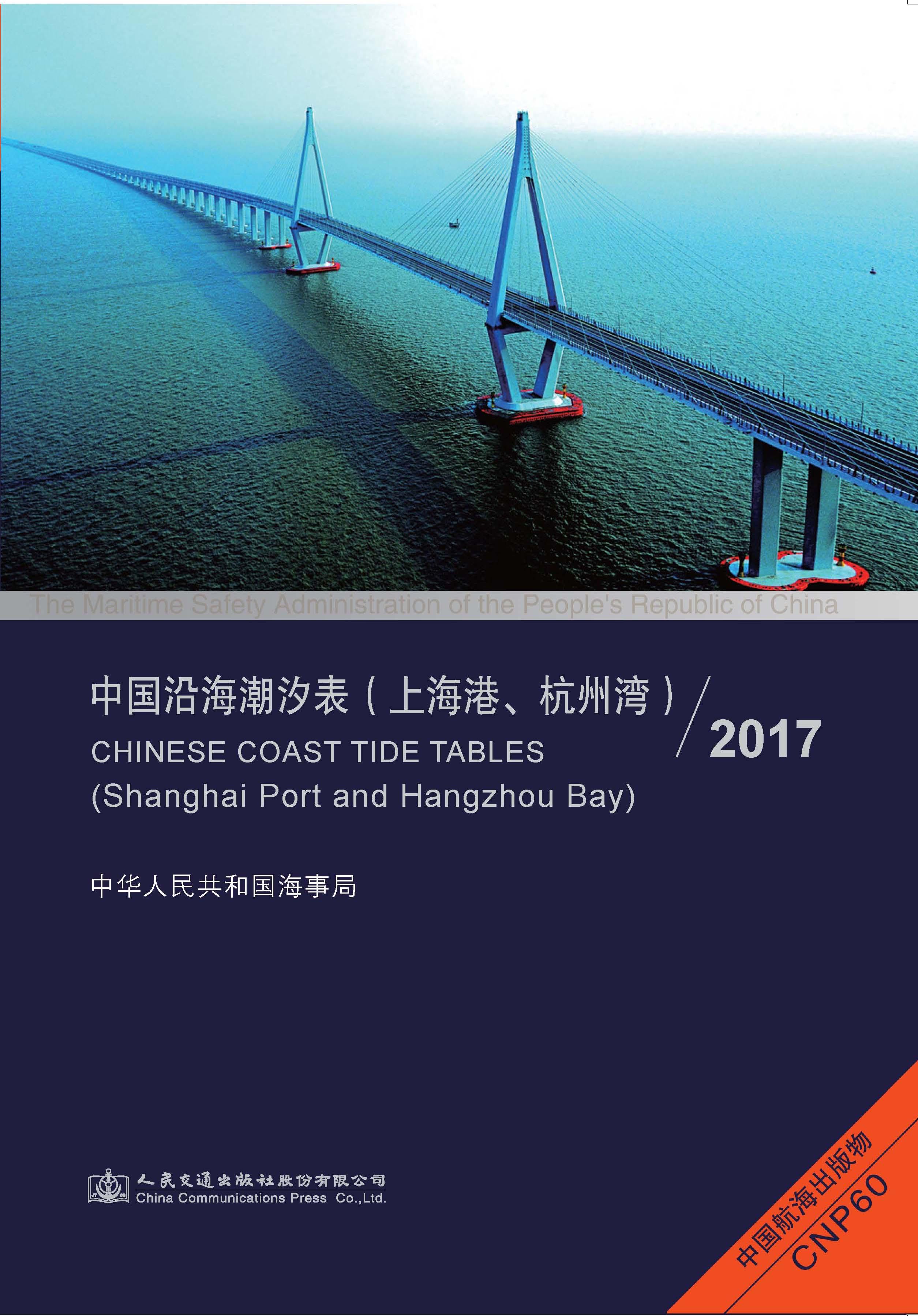 2017中国沿海潮汐表(上海港、杭州湾)