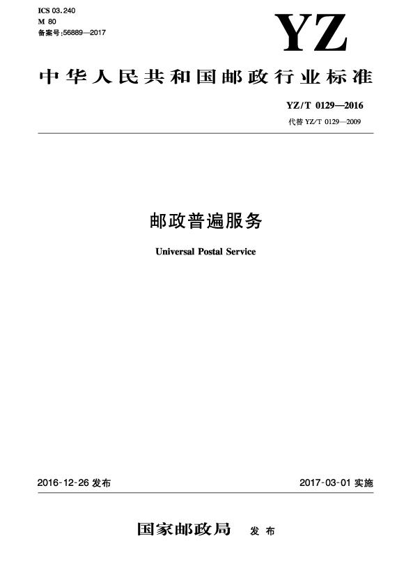 邮政普遍服务(YZ/T 0129—2016 )