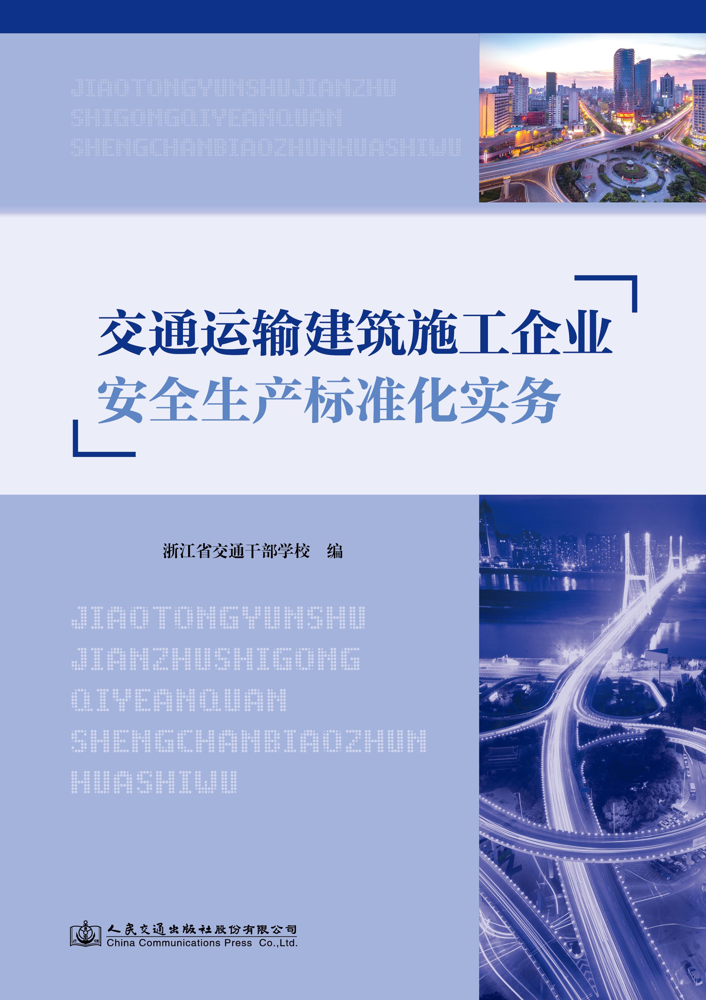 交通运输建筑施工企业安全生产标准化实务