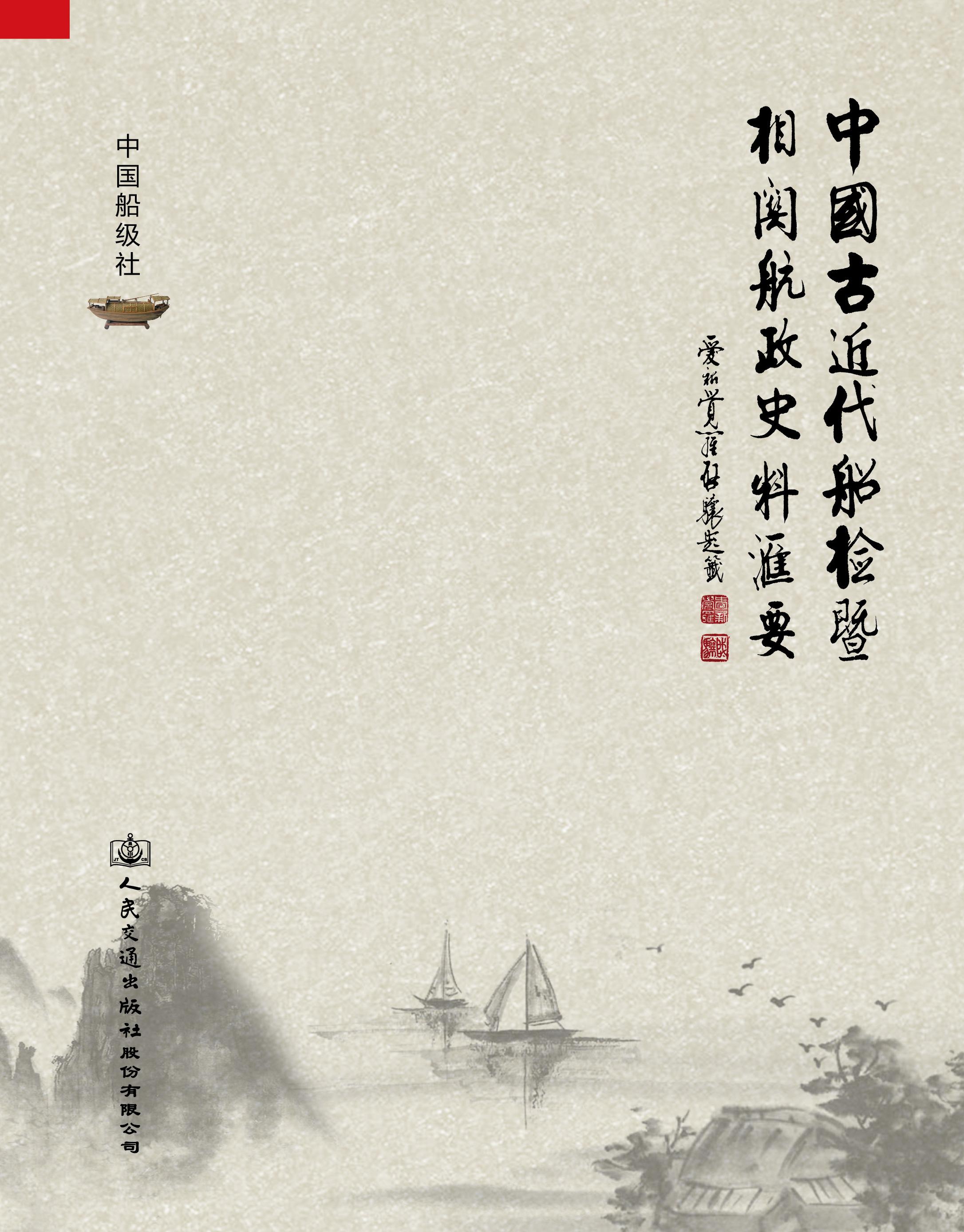 中国古近代船检暨相关航政史料汇要