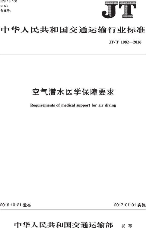 空气潜水医学保障要求(JT/T 1082—2016)