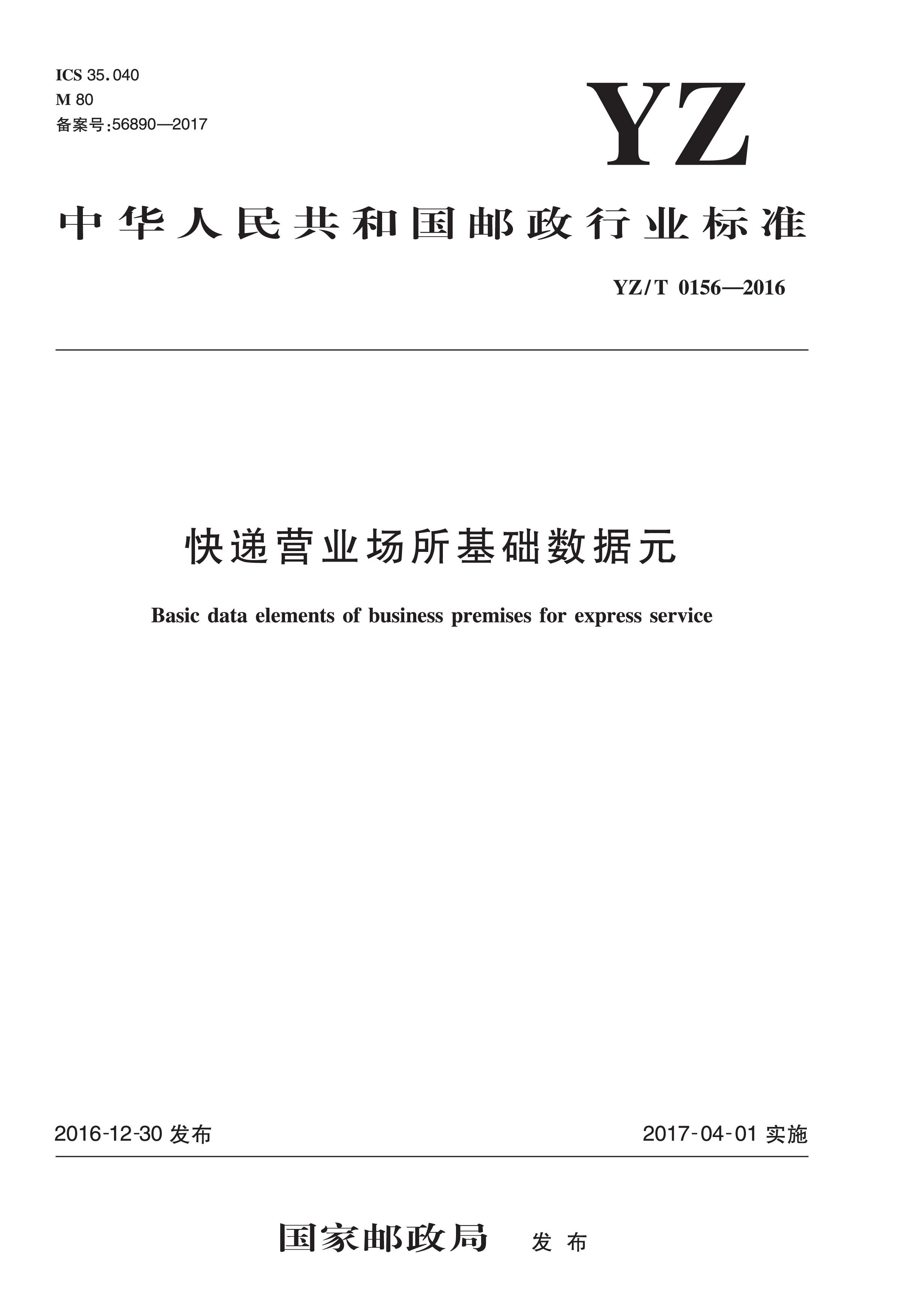 快递营业场所基础数据元(YZ/T 0156—2016)