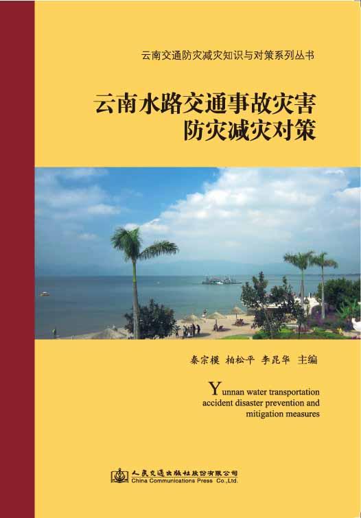 云南水路交通事故灾害防灾减灾对策