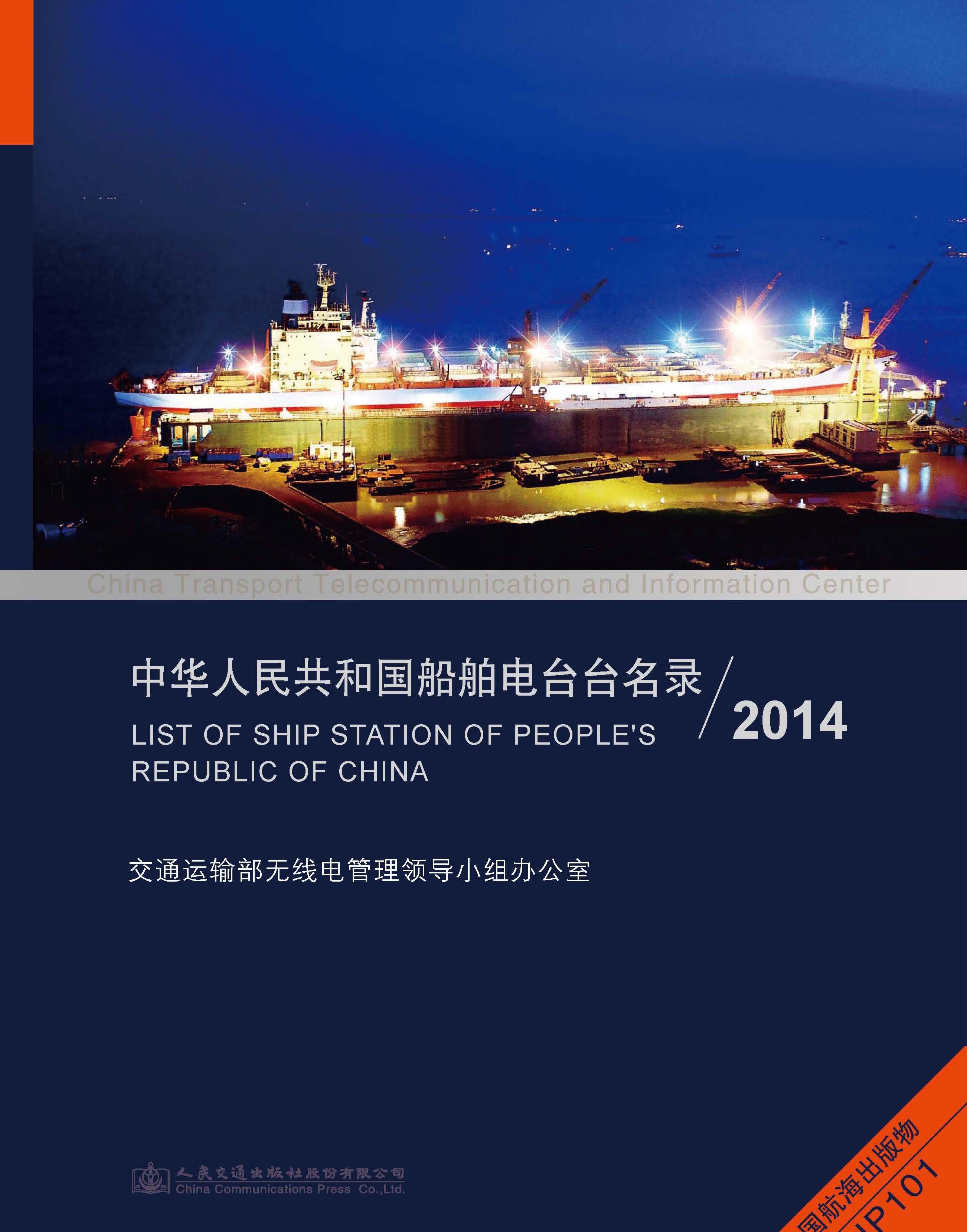 中华人民共和国船舶电台台名录2014