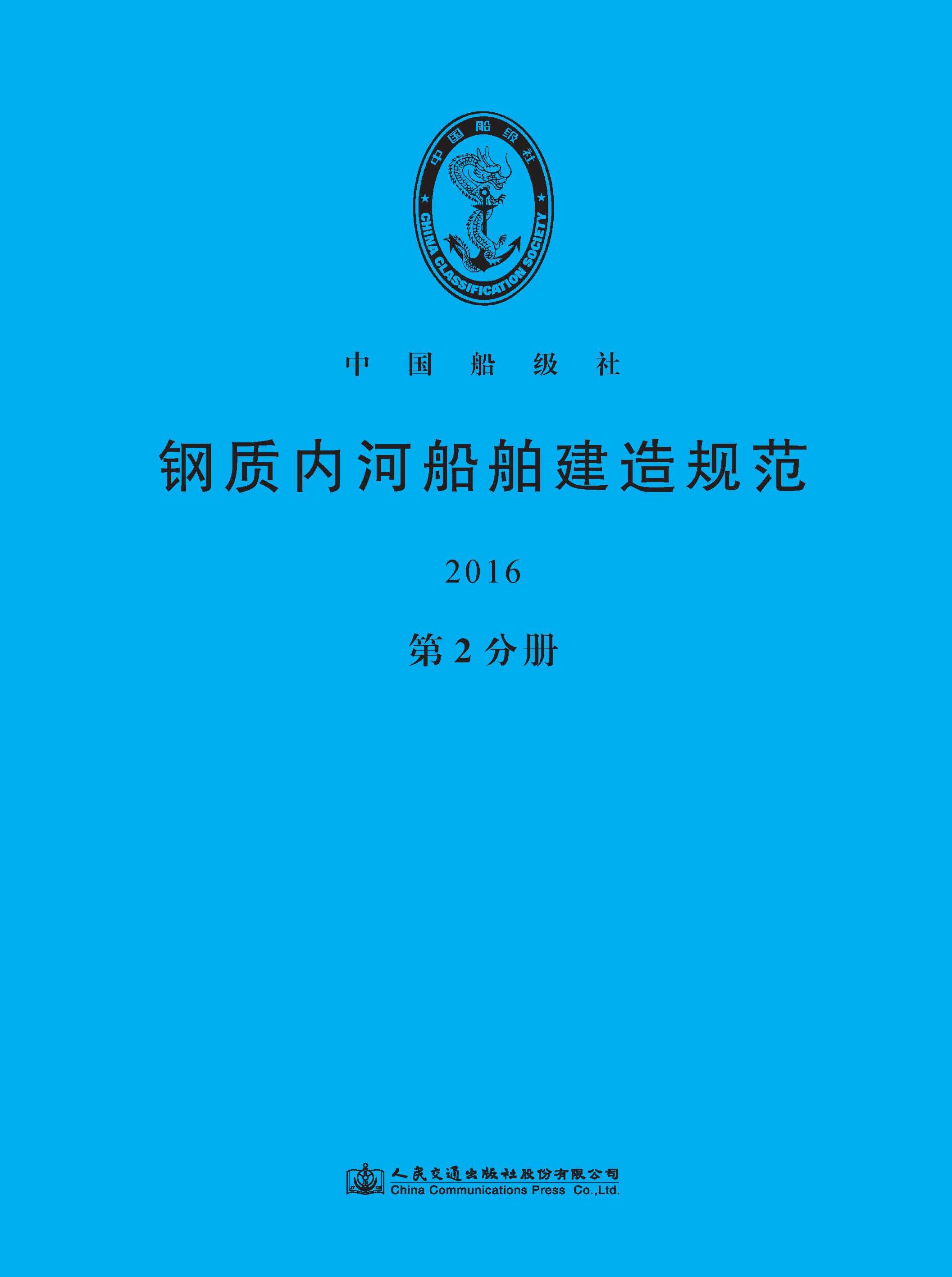 钢质内河船舶建造规范2016(第2分册)