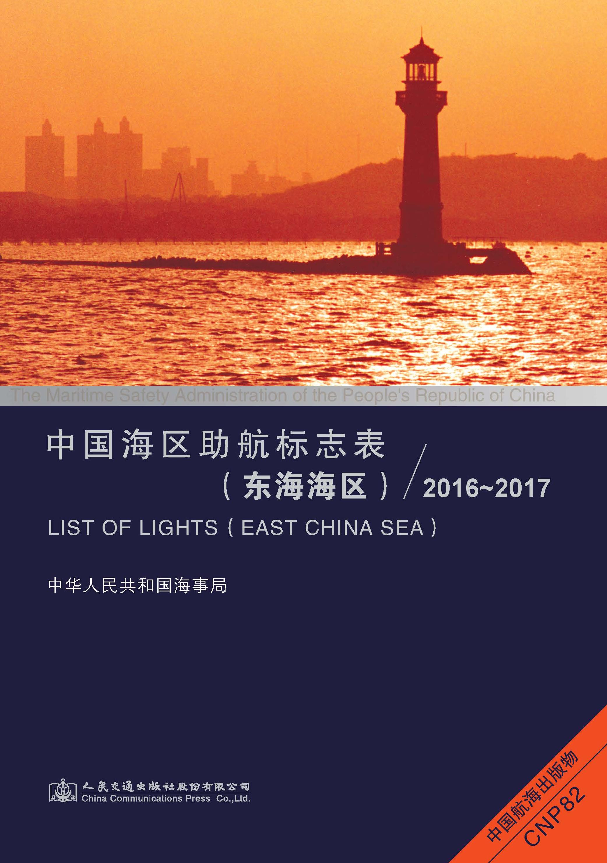 中国海区助航标志表(东海海区)2016~2017