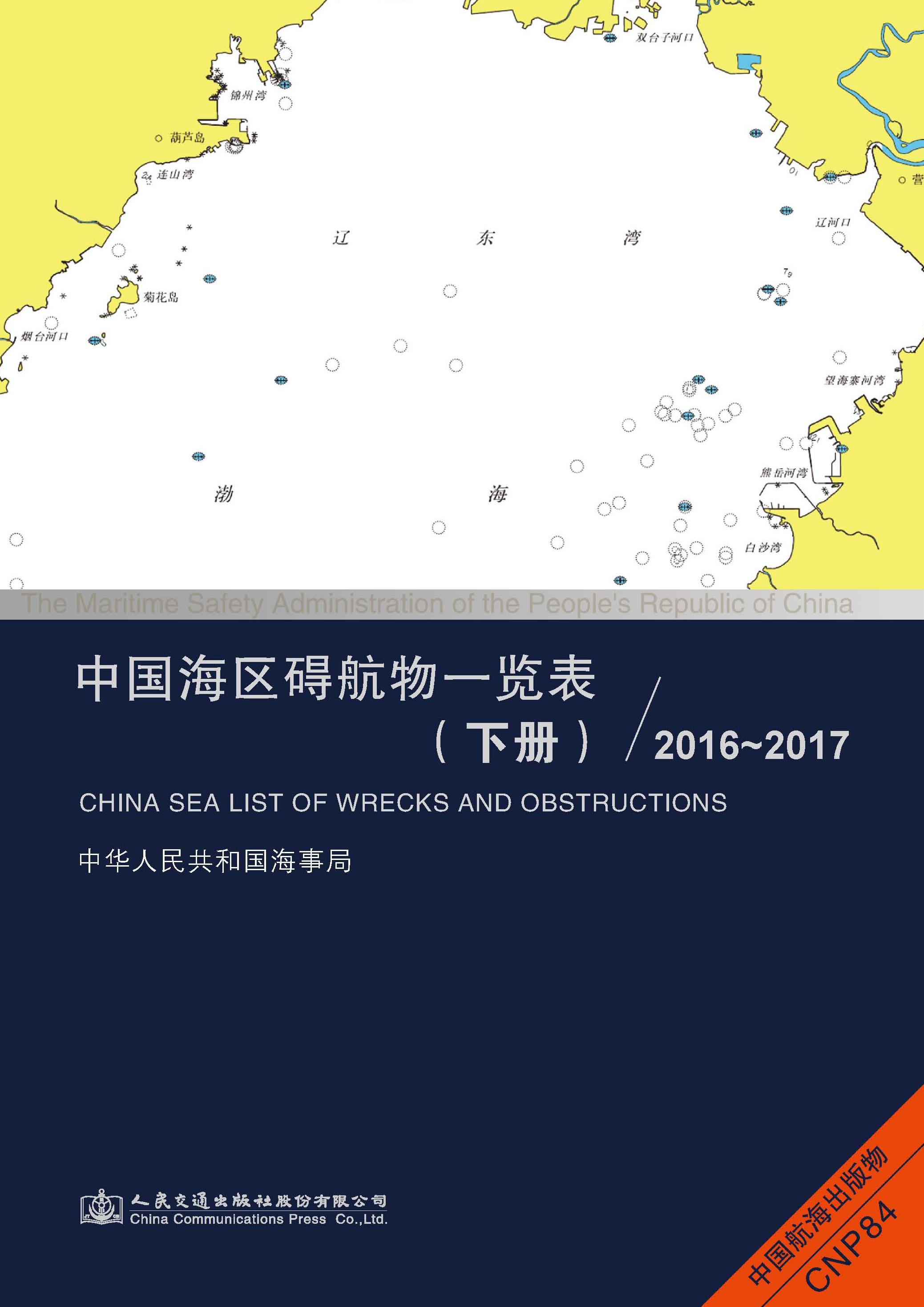 中国海区碍航物一览表2016—2017(上下册)