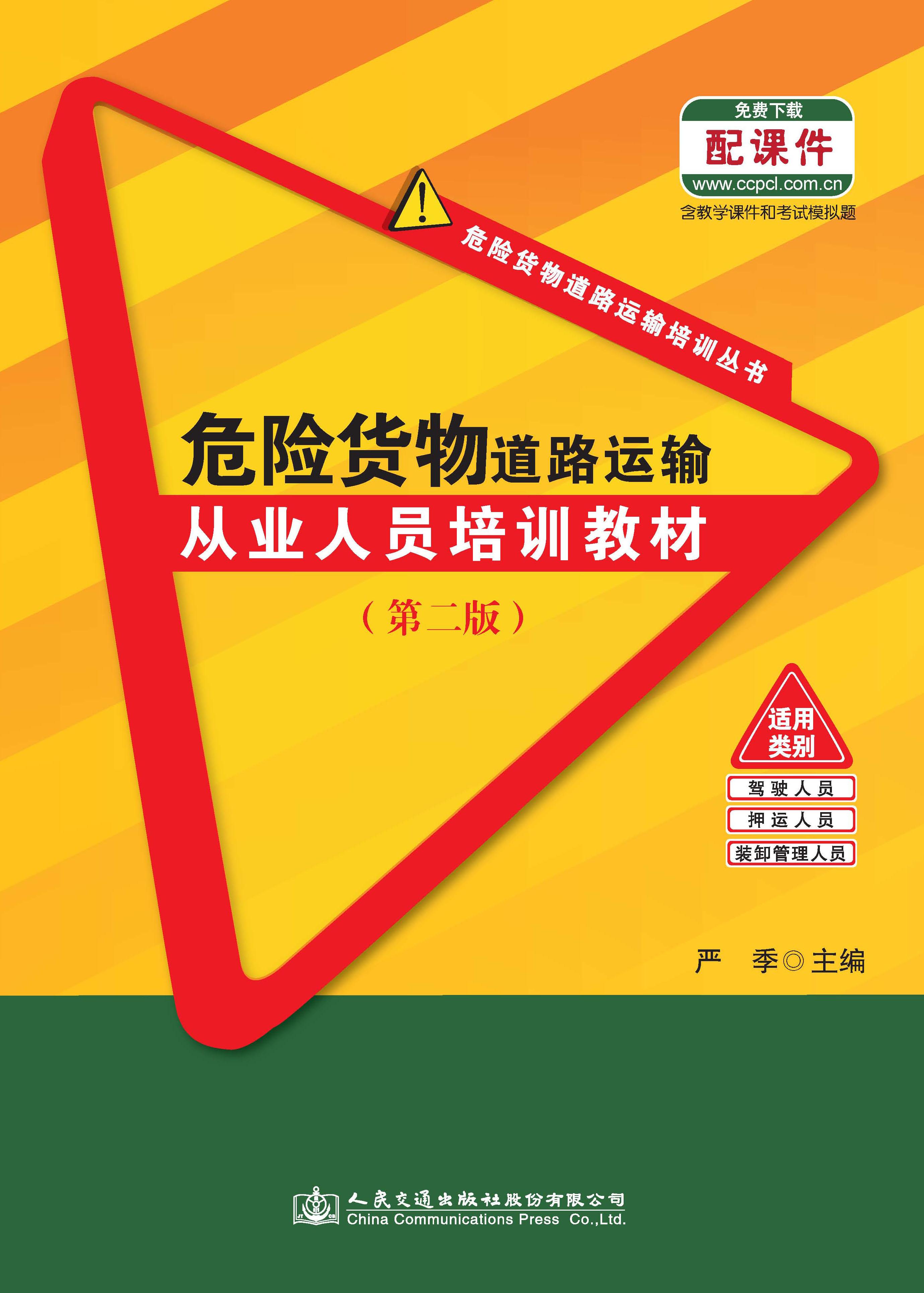 危险货物道路运输从业人员培训教材(第二版)